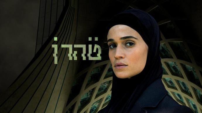 Nový izraelský špionážní hit Teherán je lepší než Fauda!