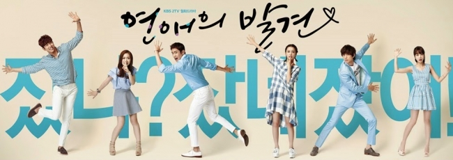 Discovery of Love (Yeonaeui Balgyeon) — 01. série