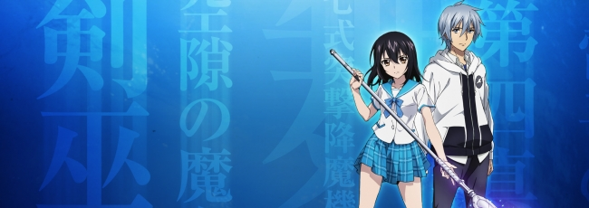 Strike the Blood (Strike the Blood) — 1. série