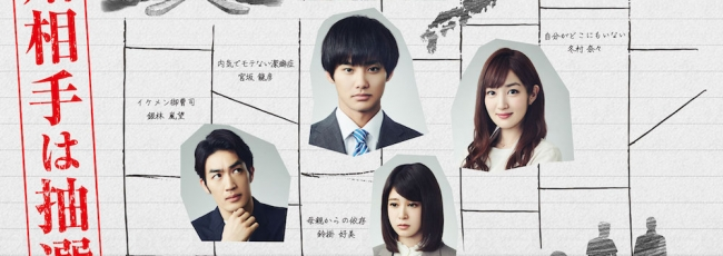 Kekkon Aite wa Chusen de (Kekkon Aite wa Chusen de) — 1. série