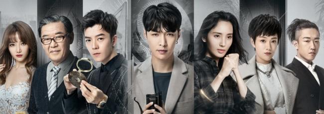 The Golden Eyes (Huang Jin Tong) — 1. série
