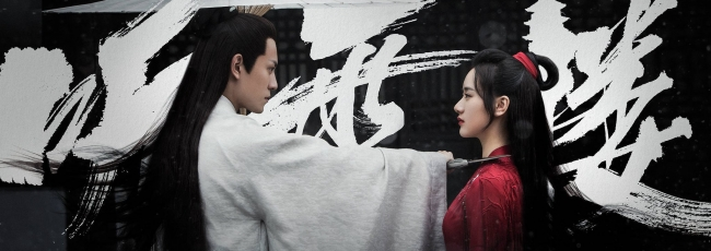 Listening Snow Tower (Ting Xue Lou) — 1. série