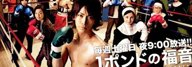 1 Pound no Fukuin (1 pondo no fukuin) — 01. série
