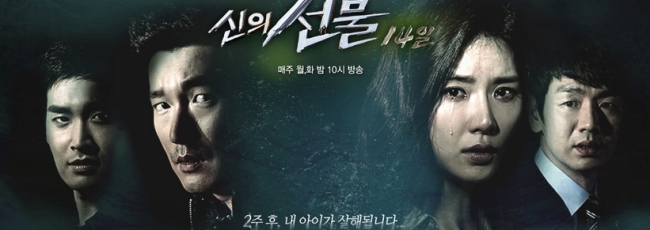 God's Gift: 14 Days (Shineui Sunmool - 14 Il) — 01. série